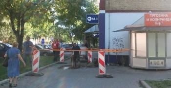 Квар на водоводу у центру Врбаса