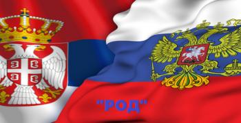 """""""Род"""" у мисији снажења српско-руских односа"""
