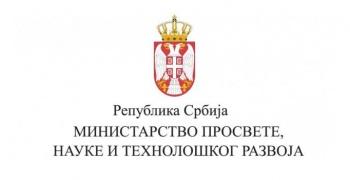 Нове процедуре у раду комисија