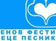 Познати победници Невеновог фестивала деце песника
